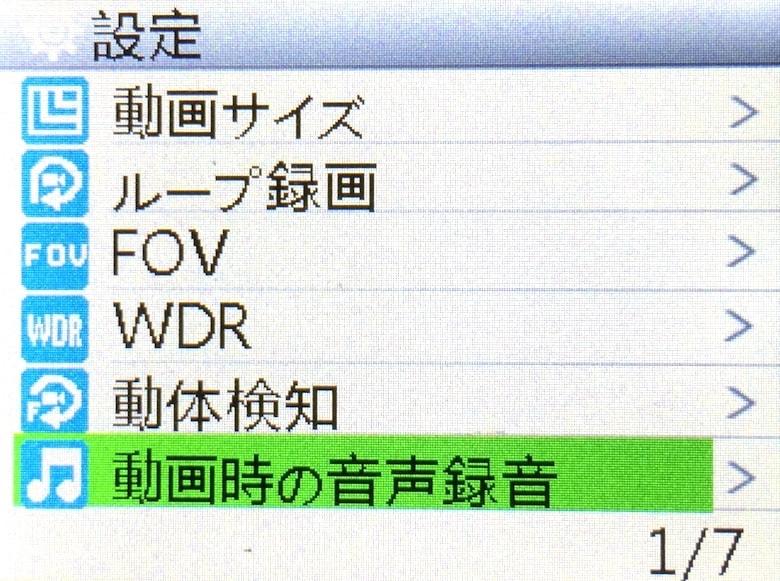 ドライブレコーダー設定のイメージ09