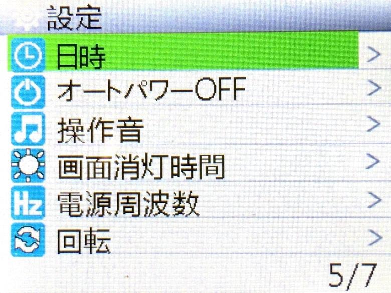 ドライブレコーダー設定のイメージ10