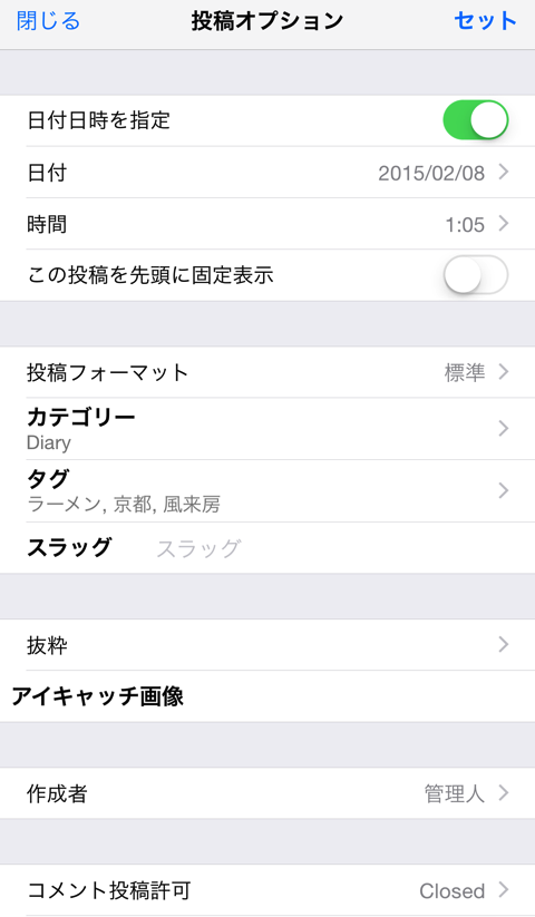 f:id:gadgerepo:20151124195033p:plain