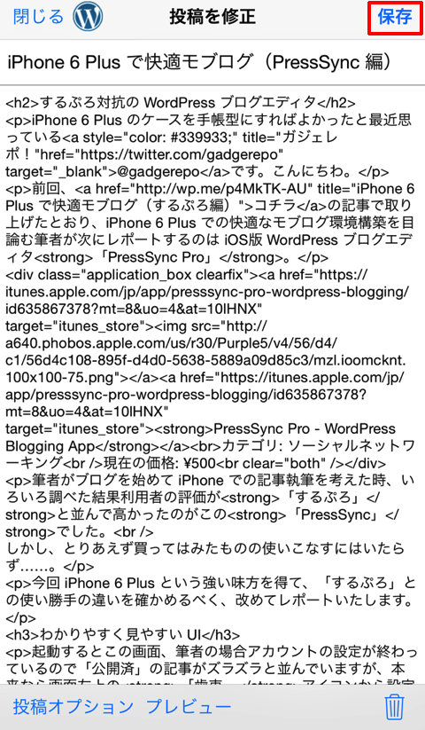 f:id:gadgerepo:20151124195048p:plain