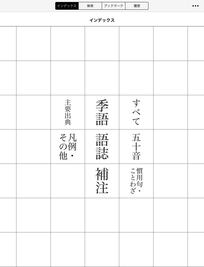 f:id:gadgerepo:20170125194317p:plain:h480