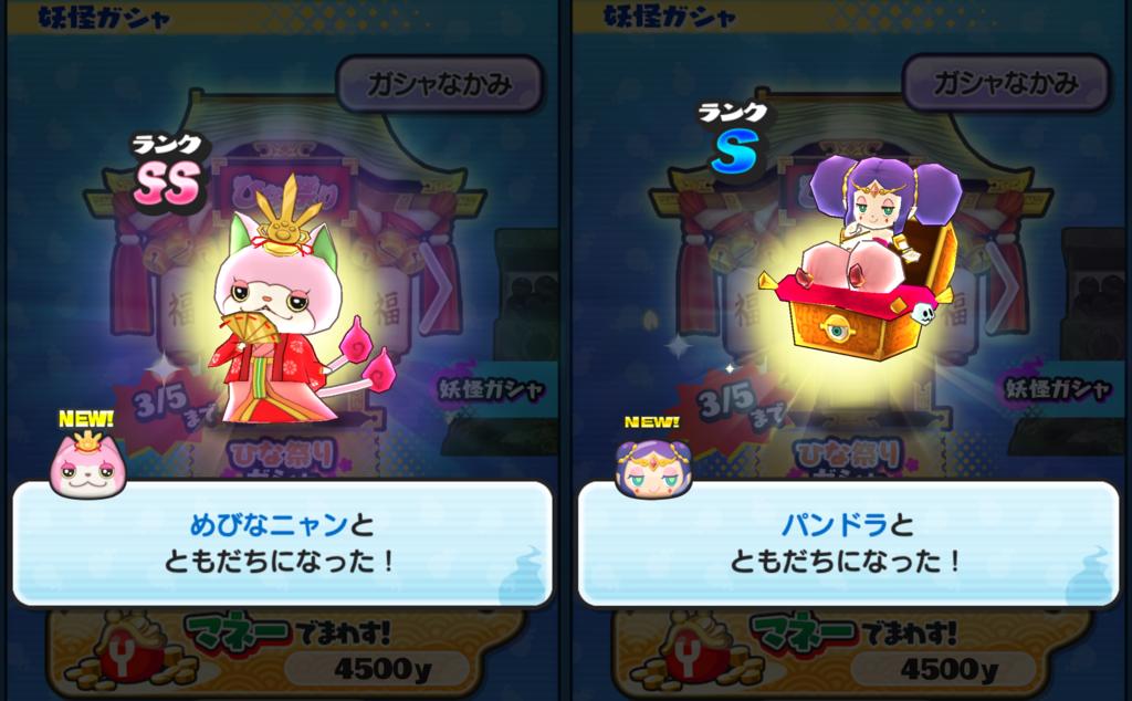 妖怪ひな祭り02