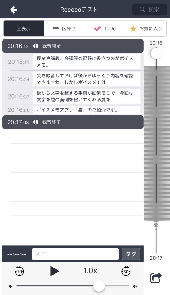 「Recoco」スクリーンショット01