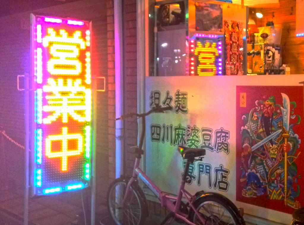 三国志店舗画像