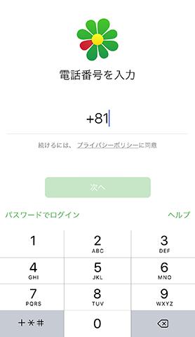 ICQアプリ画像02