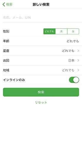 ICQアプリ画像05