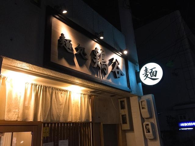 鶏谷店舗画像