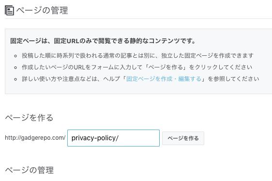 プライバシーポリシーのイメージ画像03