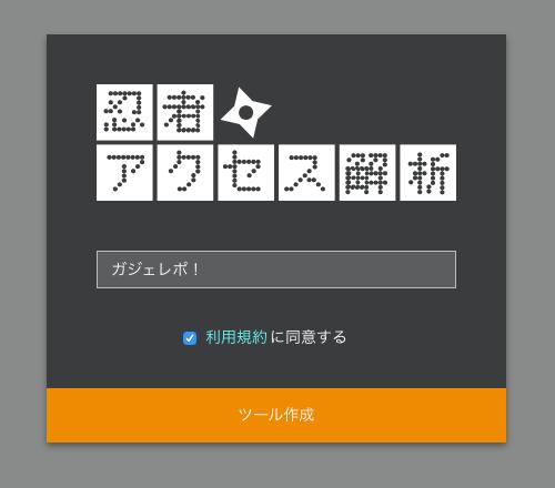 アクセス解析のイメージ画像04