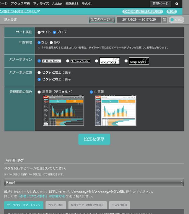 アクセス解析のイメージ画像05