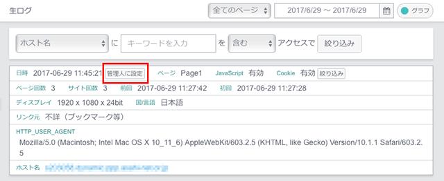 アクセス解析のイメージ画像08