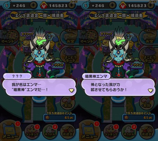 エンマ武道会のイメージ画像02
