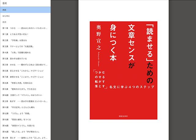 「読ませる」ための文章センスが身につく本のイメージ画像02