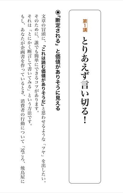 「読ませる」ための文章センスが身につく本のイメージ画像03
