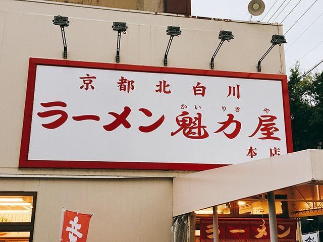 ラーメン魁力屋本店のイメージ画像01