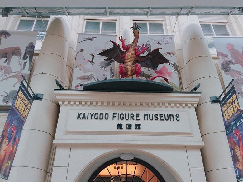 海洋堂フィギュアミュージアムのイメージ画像02
