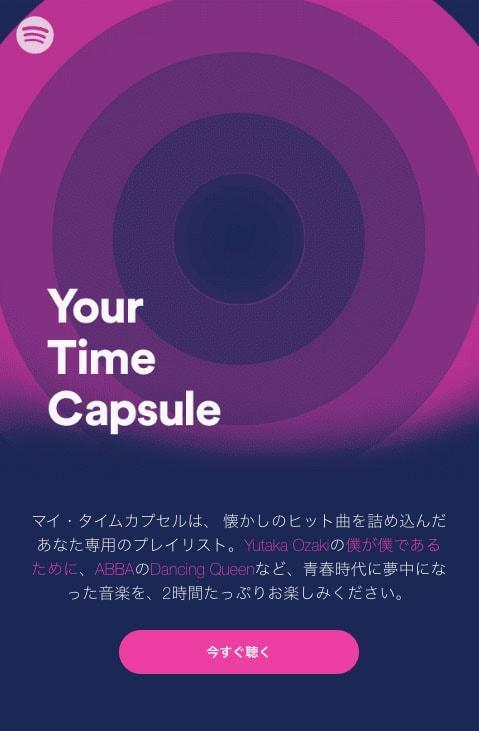 Your Time Capsuleのイメージ02