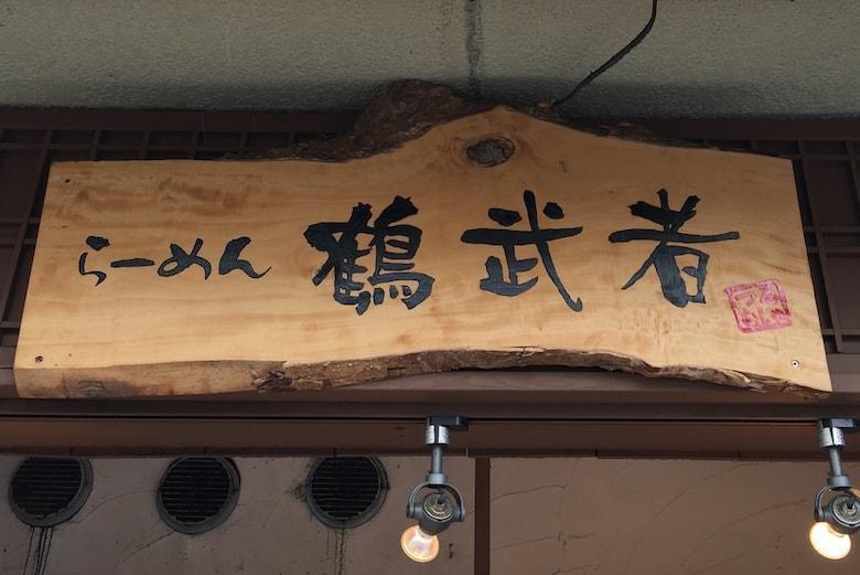 鶴武者イメージ01