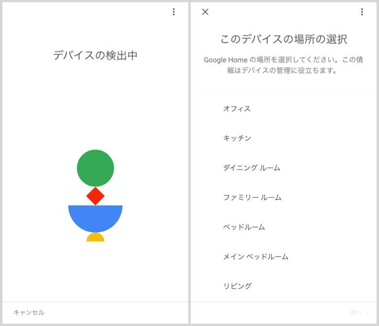 GoogleHomeのイメージ04