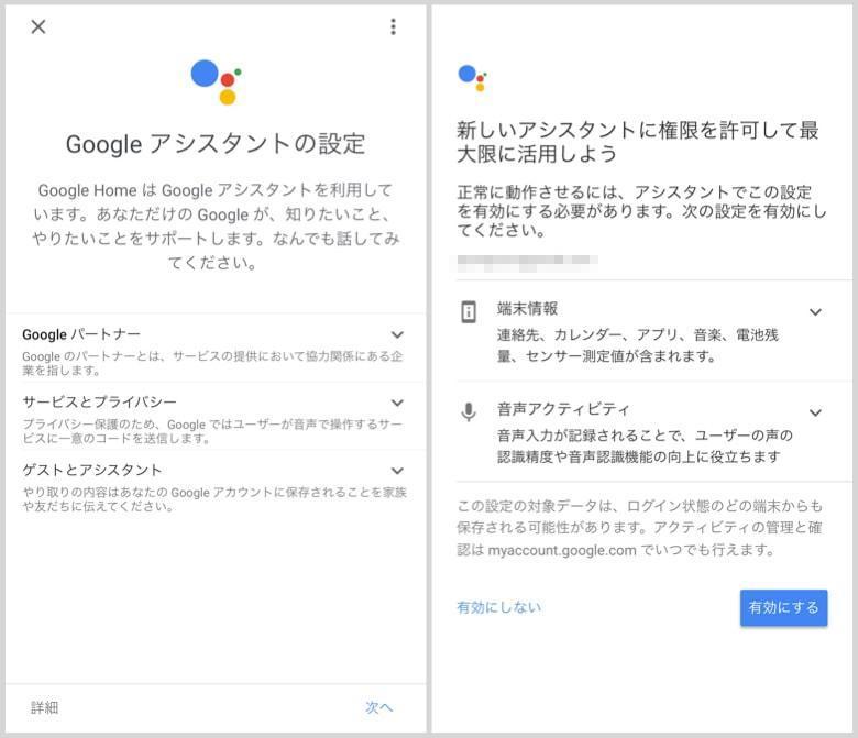GoogleHomeのイメージ06