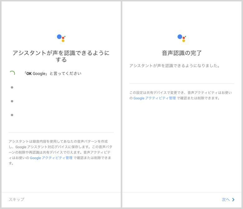 GoogleHomeのイメージ07