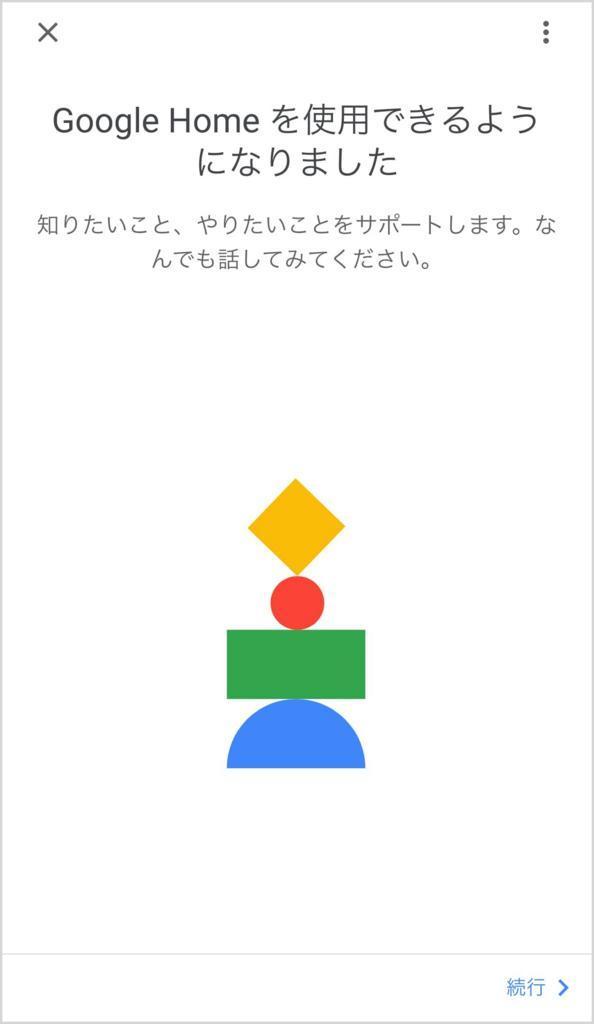 GoogleHomeのイメージ09
