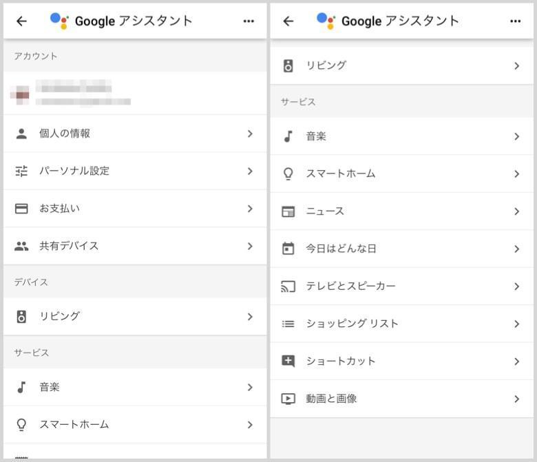 GoogleHomeのイメージ11