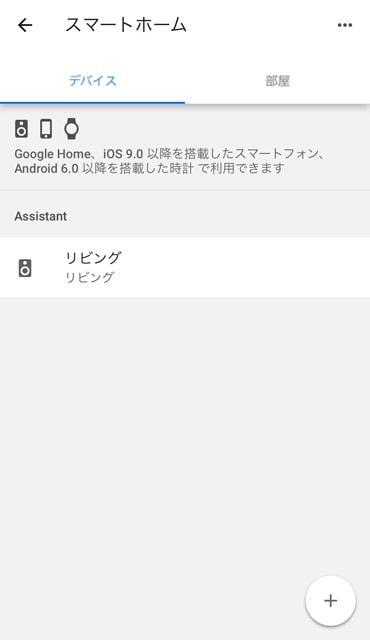 Google Homeアプリのイメージ05