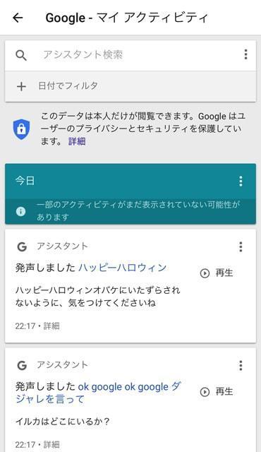 Google Homeアプリのイメージ06