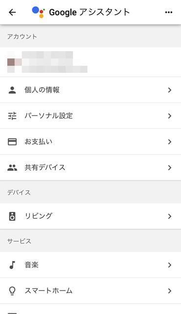 Google Homeアプリのイメージ07