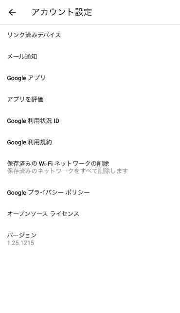 Google Homeアプリのイメージ10
