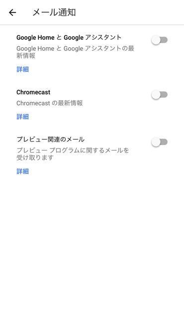 Google Homeアプリのイメージ11