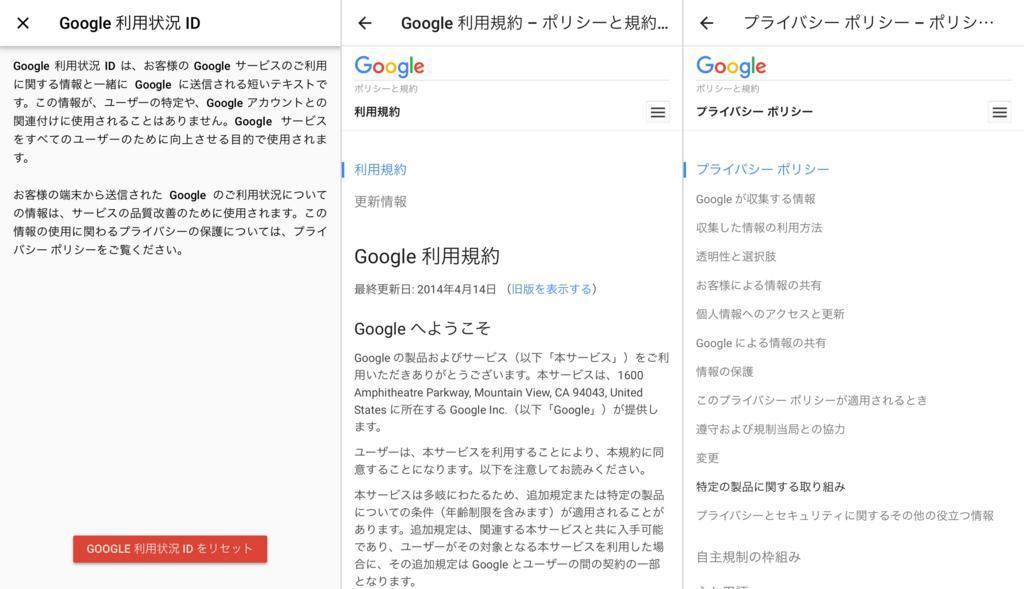 Google Homeアプリのイメージ13