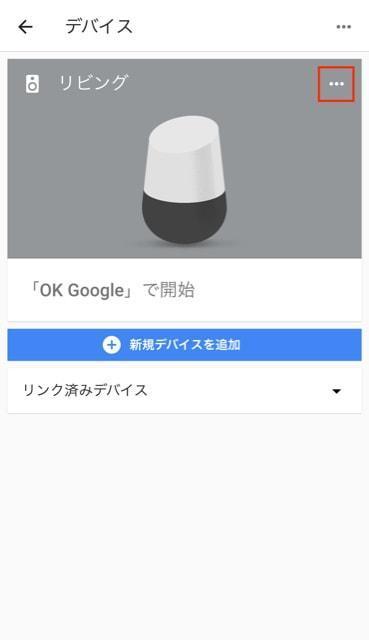 Google Homeアプリのイメージ08