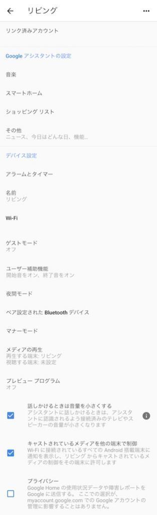 Google Homeアプリのイメージ09