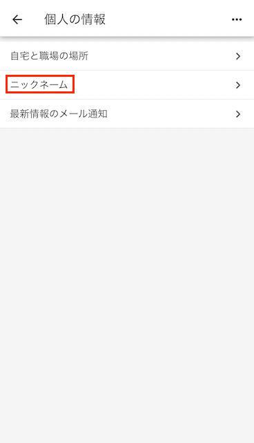 Google Homeアプリのイメージ071
