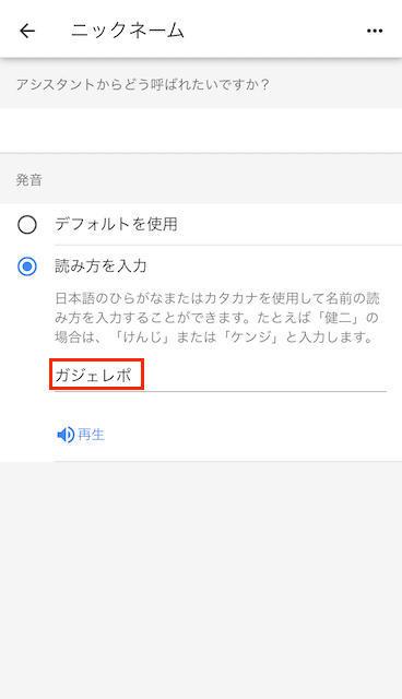Google Homeアプリのイメージ072