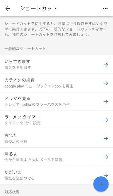 Google Homeアプリのイメージ074