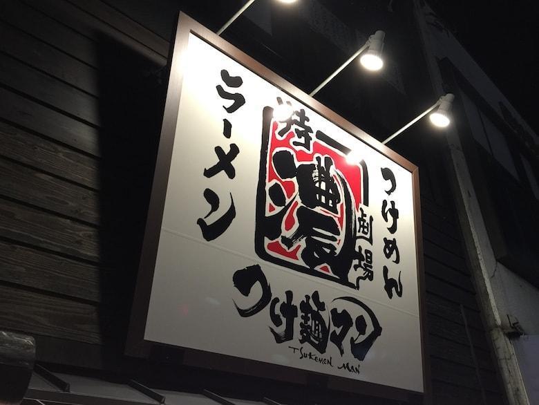 つけ麺マンのイメージ01