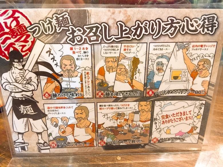 つけ麺マンのイメージ02