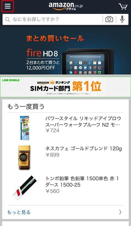 Amazon Dash Buttonのイメージ04