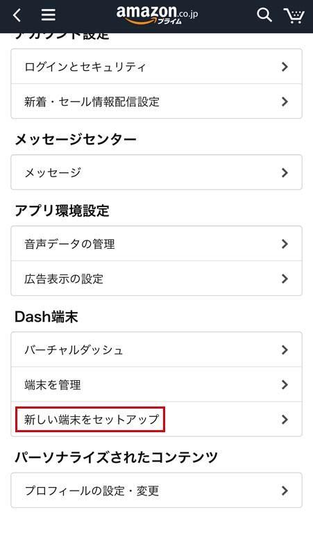 Amazon Dash Buttonのイメージ06