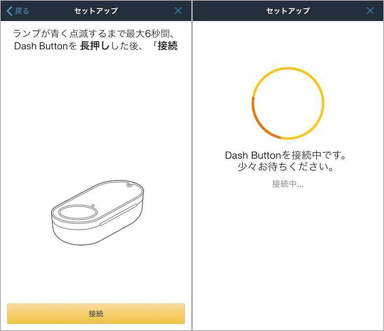 Amazon Dash Buttonのイメージ07