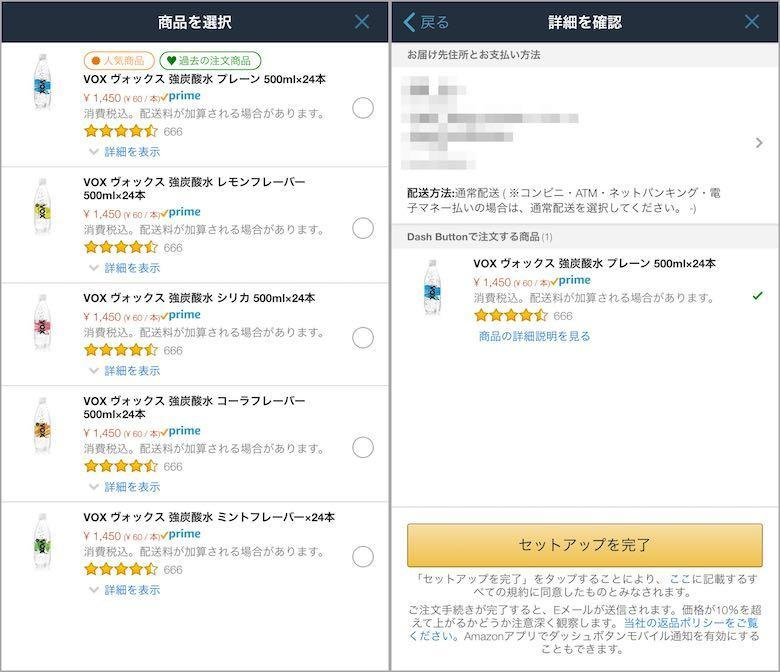 Amazon Dash Buttonのイメージ08