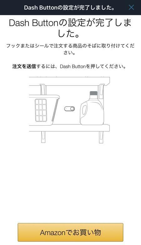 Amazon Dash Buttonのイメージ09