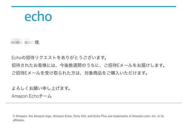 Amazon Echoのイメージ02
