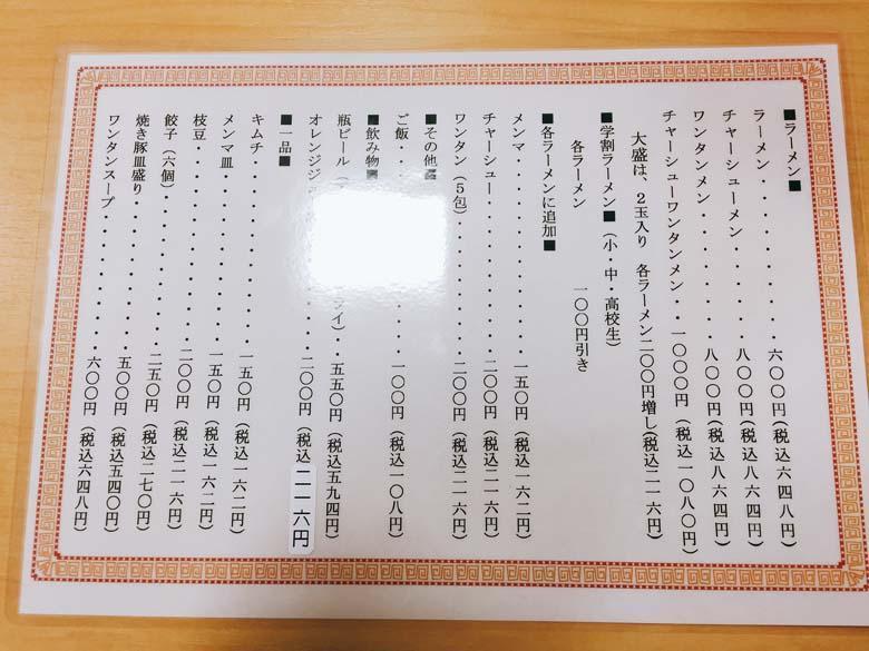 繁ちゃんラーメンのイメージ02