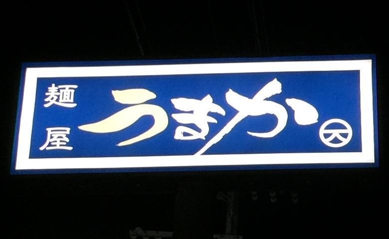 麺屋うまかのイメージ01