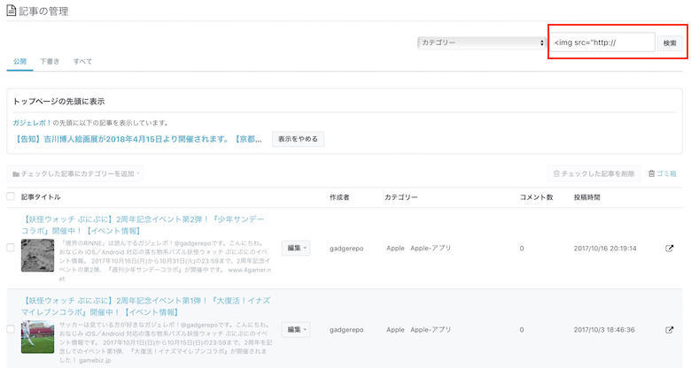はてなブログ完全HTTPS化のイメージ02