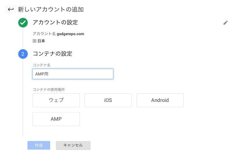 AMPページ計測のイメージ04